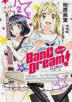 BanG Dream!バンドリ コミック版 2/柏原麻実/ISSEN【1000円以上送料無料】