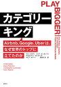 カテゴリーキング Airbnb、Google、Uberは、なぜ世界のトップに立てたのか/アル・ラマダン/デイブ・ピーターソン/クリストファー・ロックヘッド【1000円以上送料無料】