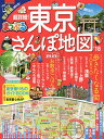 超詳細!東京さんぽ地図mini '18【1000円以上送料無料】