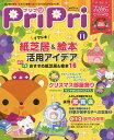 PriPri 2017年11月号【1000円以上送料無料】