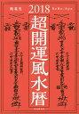 超開運風水暦 2018/鮑義忠/BeBe/Aya【1000円以上送料無料】