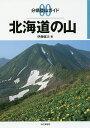 北海道の山/伊藤健次【1000円以上送料無料】