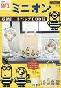 ミニオン 収納トートバッグBOOK【1000円以上送料無料】