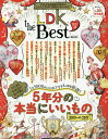LDK the Best mini 2017〜18【1000円以上送料無料】