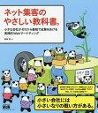 ネット集客のやさしい教科書。 小さな会社がゼロから最短で成果をあげる実践的Webマ