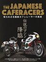 THE JAPANESE CAFERACERS 伝説のマシン、降臨 日本のカフェレーサー【1000円以上送料無料】