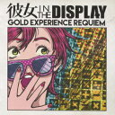 GOLD EXPERIENCE REQUIEM/彼女 IN THE DISPLAY【1000円以上送料無料】