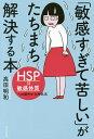 「敏感すぎて苦しい」がたちまち解決する本 HSP=敏感体質への細やかな対処法/高田明和【1000円以上送料無料】