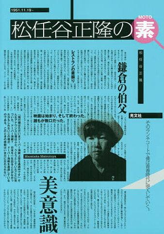 松任谷正隆の素/松任谷正隆【1000円以上送料無料】