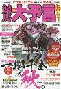 競馬大予言 17年秋G1トライアル号【1000円以上送料無料】