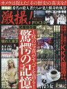 激撮! Vol.6【1000円以上送料無料】