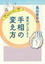 島田秀平の運気が上がる!!手相の変え方 島田流手相占い/島田...
