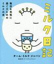 ミルク日記 毎日を元気に過ごすためのミルクの本/チーム・ミルクジャパン【1000円以上送料無料】
