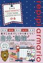 レピピアルマリオスタディブック 算国理社英 小6【1000円以上送料無料】...