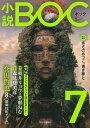 小説BOC 7/朝井リョウ【1000円以上送料無料】