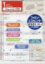 2018年版 No.E531 ファミリーエコカレンダー壁掛 A3サイズ【1000円以上送料無料】