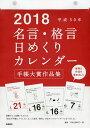 2018年版 No.E501 名言・格言日めくりカレンダー(手帳大賞作品集) B5サイズ【1000円