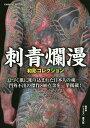 刺青爛漫 和彫コレクション/ジェイズ・恵文社【1000円以上送料無料】
