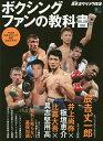 ボクシングファンの教科書 JBC監修日本ボクシング検定公式テキスト【1000円以上送料無料】
