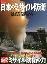 日本のミサイル防衛【1000円以上送料無料】