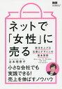 ネットで「女性」に売る 数字を上げる文章とデザインの基本原則/谷本理恵子【1000円