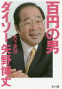 百円の男ダイソー矢野博丈/大下英治【1000円以上送料無料】