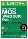 MOS Microsoft Word 2016 Expert対策テキスト&問題集 Microsoft Office Specialist【1000円以上送料無料】