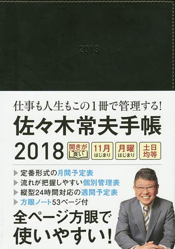佐々木常夫手帳/佐々木常夫【1000円以上送料無料】