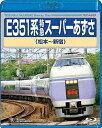 E351系 特急スーパーあずさ(松本〜新宿)(Blu−ray Disc)【1000円以上送料無料】