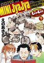 ミニじゃじゃ Japanese Bike History 下/えのあきら【1000円以上送料無料】