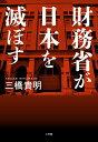 財務省が日本を滅ぼす/三橋貴明【1000円以上送料無料】