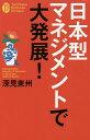 日本型マネジメントで大発展!/深見東州【1000円以上送料無料】