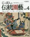にっぽんの伝統園藝 伝統の美に遊ぶ。古くて新しい日本の園芸文化 vol.4【1000円以上送料無料】