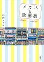 メガネと放蕩娘 Hometown revival blues./山内マリコ【1000円以上送料無料】