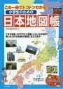 小学生のための日本地図帳 この一冊でトコトンわかる!/社会科地図研究会【1000円以上送料無料】