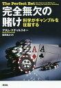 完全無欠の賭け 科学がギャンブルを征服する/アダム・クチャル