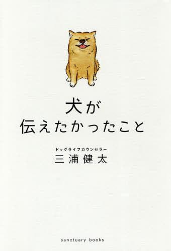 犬が伝えたかったこと/三浦健太【1000円以上送料無料】