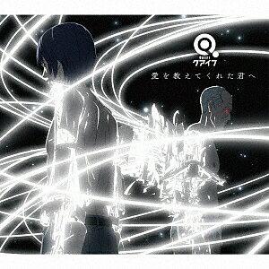 愛を教えてくれた君へ(期間生産限定盤)(DVD付)/クアイフ【1000円以上送料無料】