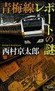 青梅線レポートの謎/西村京太郎【1000円以上送料無料】