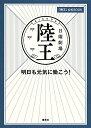 「陸王」公式BOOK明日も元気に働こう!【1000円以上送料...