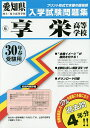 享栄高等学校 30年春受験用【1000円以上送料無料】