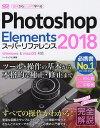 Photoshop Elements 2018スーパーリファレンス 基本からしっかり学べる/ソーテッ