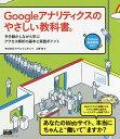 Googleアナリティクスのやさしい教科書。 手を動かしながら学ぶアクセス解析の基本と
