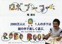 ロボブーマー/菴連也【1000円以上送料無料】
