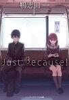 Just Because!/鴨志田一【1000円以上送料無料】
