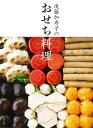 後藤加寿子のおせち料理/後藤加寿子【10...