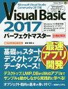 Visual Basic 2017パーフェクトマスター Microsoft Visual Studio Community 2017版/金城俊哉【1000円以上送料無料】
