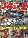 フィギュア王 No.237【1000円以上送料無料】