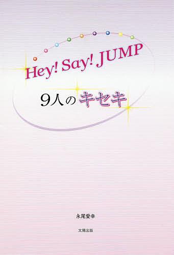 Hey!Say!JUMP〜9人のキセキ〜/永尾愛幸【1000円以上送料無料】