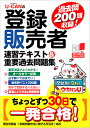 U−CANの登録販売者速習テキスト&重要過去問題集/ユーキャン登録販売者試験研究会【1
